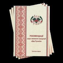 Рекомендації щодо застосування продукції «Дар Русинів»